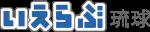 株式会社いえらぶ琉球|沖縄で一番有名な会社を創りたい